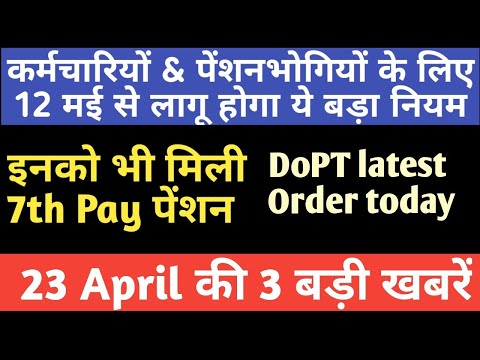 12 May से लागू बड़ा नियम, 7th Pay Pension Revision Employees & Pensioners 23 April Latest News Hindi