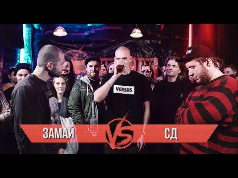 VERSUS #1 (сезон IV): Замай VS СД (2016)