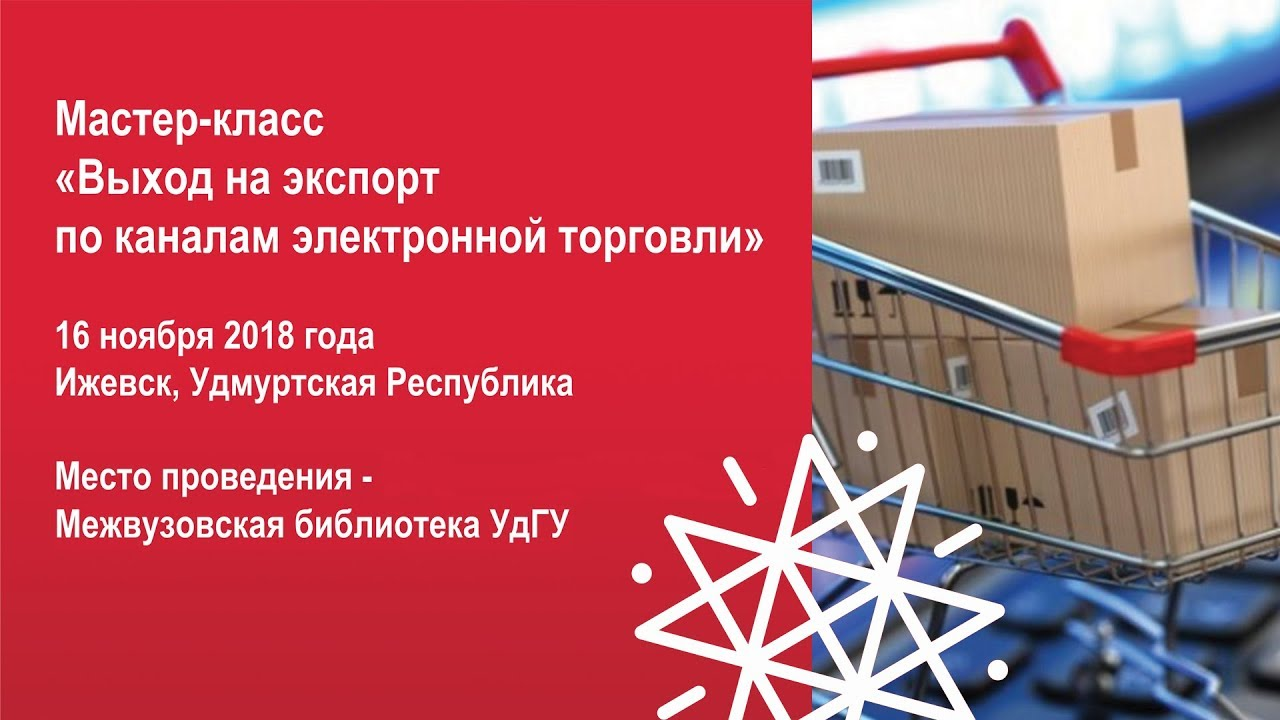 Мастер-класс «Выход на экспорт по каналам электронной торговли» в Ижевске (часть 1)