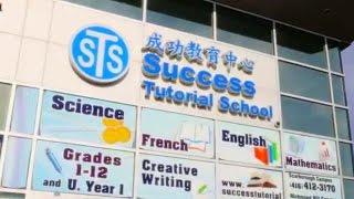 SUCCESS TUTORIAL SCHOOL VIDEO - ENGLISH