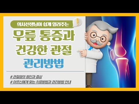 [건강증진TV] 의사선생님이 쉽게 알려주는 무릎 통증과 건강한 관절 관리방법 1편