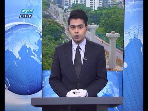 09 AM News || সকাল ০৯ টার সংবাদ || 10 July 2020 || ETV News