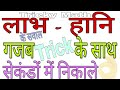 Tricky Math | लाभ हानि आसान ट्रिक के साथ | Loss and Profit With Easy Trick | Tricky Education