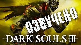 Озвученный трейлер Dark Souls 3 — В Королевстве Лотрика
