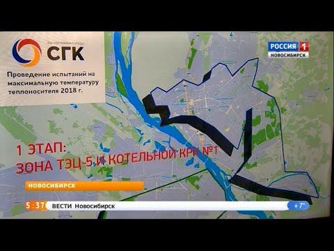 В Новосибирске должны завершить отопительный сезон - DomaVideo.Ru