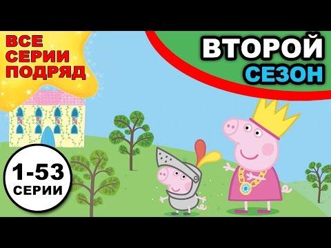 Свинка Пеппа все серии подряд, 2 сезон, 1-53 серии, одним видео, без рамок, на весь экран (видео)