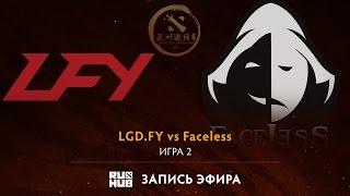 LGD.FY vs Faceless, DAC 2017 Групповой этап, game 2 [Adekvat, Maelstorm]