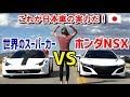【海外の反応】「これが日本車の実力だ!」ホンダNSXが世界のスーパーカー相手に圧勝!世界最速マシンを圧倒する日本車に海外が仰天!