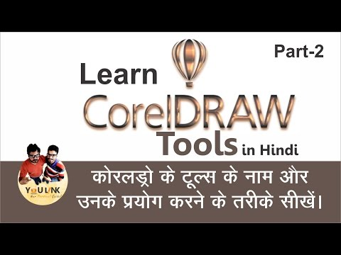 Learn CorelDRAW Basic Tools And Command Tutorial In Hindi / Urdu (for Beginners)  Part 2