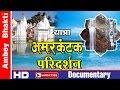 Amarkantak Paridarshan 2016      Documentary    Source Of Holy Narmada     Kapil Dhara# Ambey Bhakti