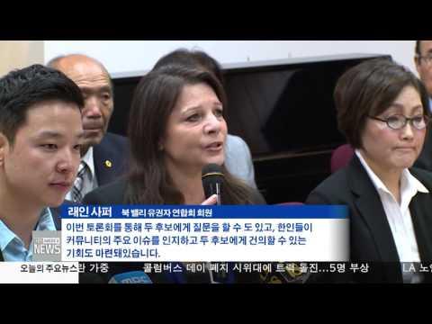 한인사회 소식 10.11.16 KBS America News