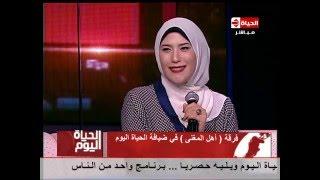 """الحياة اليوم - رنا عمرو مطربة فى """" فرقة أهل المغني """" و معيدة فى كلية هندسة عين شمس"""