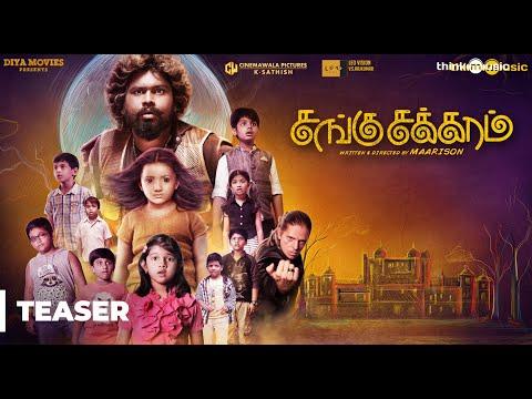 Sangu Chakkaram Movie Official Teaser | Dhilip Subburayan, Gheetha | Shabir | Maarison
