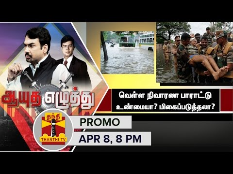 Ayutha-Ezhuthu--Debate-on-Appreciation-for-Flood-Relief-08-04-2016-Promo-Thanthi-TV