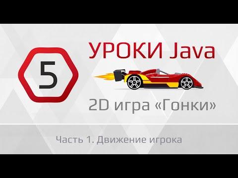 Как создать игру на ява - Rc-garaj.ru
