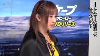 愛川ゆず季/『ザ・ケープ 漆黒のヒーロー』DVDリリース記念イベント(後編)