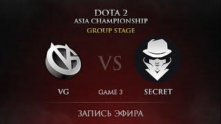 Secret vs VG, game 3