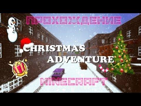 Minecraft Прохождение карты - Рождественское Приключение