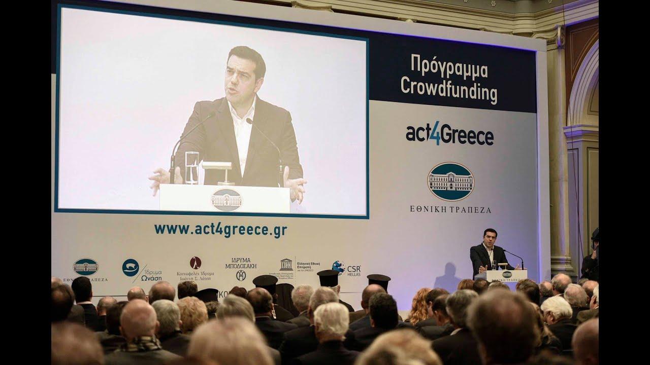 Χαιρετισμός Πρωθυπουργού στην παρουσίαση του προγράμματος της εθνικής τράπεζας act4Greece