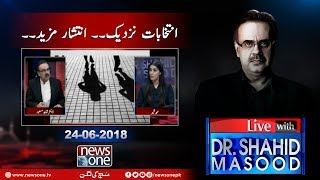 Live with Dr Shahid Masood | 24 June 2018