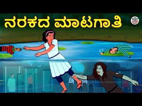 ನರಕದ ಮಾಟಗಾತಿ - Kannada Horror Stories | Kannada Stories | Stories in Kannada | Koo Koo TV