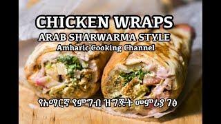 Chicken Sharwarma - የአማርኛ የምግብ ዝግጅት መምሪያ ገፅ - Amharic Cooking Channel