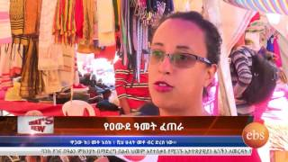 What's New: Holiday Season/ Christmas Celebration In Addis Ababa