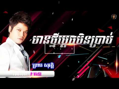 Video Mean Thmey Mdech Min Brab   Preap Sovath Old Song download in MP3, 3GP, MP4, WEBM, AVI, FLV January 2017