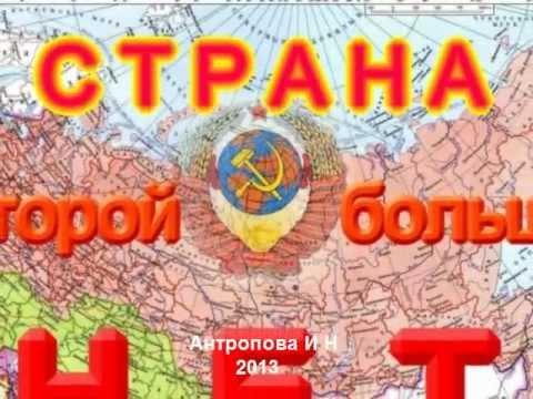 Я родился в Советском Союзе