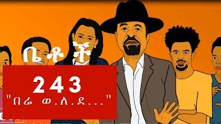"Betoch - ""በሬ ወ.ለ.ደ..."" Comedy Ethiopian Series Drama Episode 243"