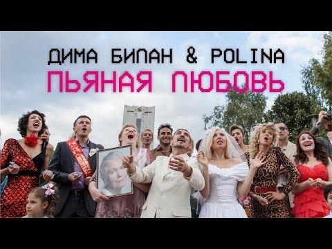 Дима Билан & Роlinа - Пьяная любовь (премьера клипа 2018) - DomaVideo.Ru