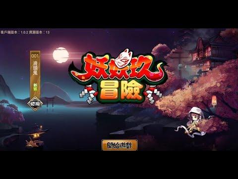 《妖妖玖冒險》手機遊戲玩法與攻略教學!