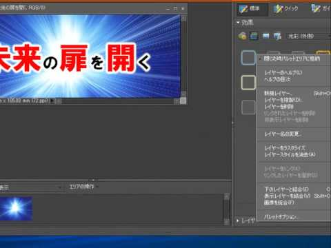 Photoshop Elements 7で画像に文字をのせる(後編)