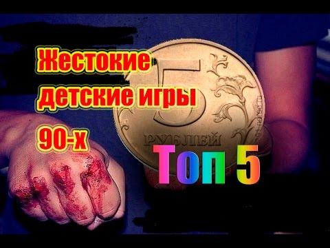 ЖЕСТОКИЕ ИГРЫ ДЕТЕЙ 90-Х. ТОП 5
