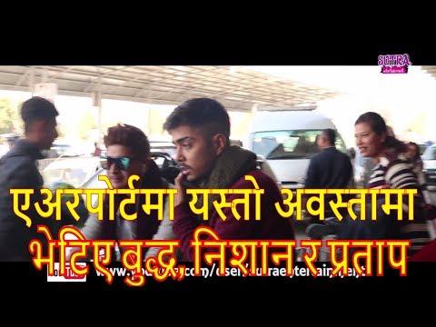 (एयरपोर्टमा एक्कासी नेपाल आईडलका बुद्ध,निशान र प्रताप ...4 min,2 sec.)