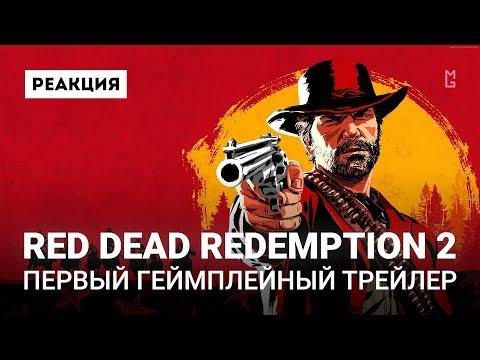 Red Dead Redemption 2 — РЕАКЦИЯ НА ПЕРВЫЙ ГЕЙМПЛЕЙ (Геймплейный трейлер)