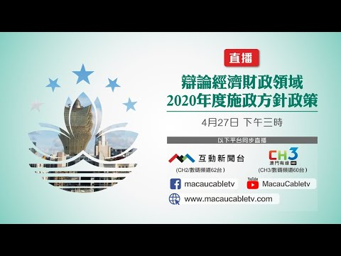 辯論經濟財政領域2020年度施政方針 ...