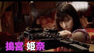 『片腕マシンガール』のリブートが5月2日にDVD発売/映画『爆裂魔神少女 バーストマシンガール』予告編