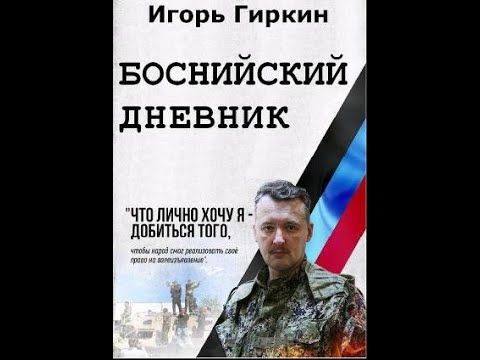 Игорь Гиркин   Боснийский дневник
