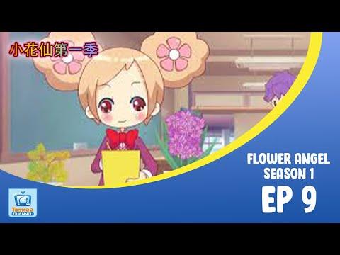 [动画大放映]《小花仙第一季》第9集 | 谜一样的转学生 | Flower Angel Season 1 - EP 9 | Mysterious transfer student |Animation