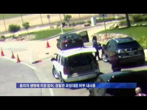 댈러스 공항 총격 추가 영상 공개  6.13.16  KBS America News