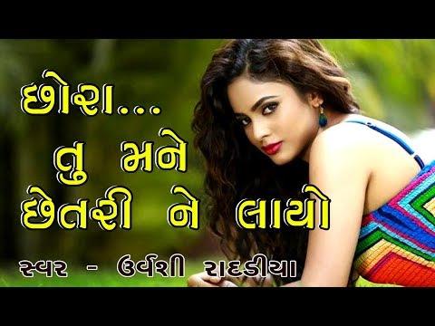 Video Tu Mane Chhetari Ne Layo Vagadiya Chhora || URVASHI RADADIYA || Super Hit Song | Jukebox download in MP3, 3GP, MP4, WEBM, AVI, FLV January 2017