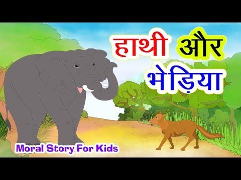 Video Hathi Aur Bhediya - Panchtantra Ki Kahaniya In Hindi | Hindi Story For Children With Moral download in MP3, 3GP, MP4, WEBM, AVI, FLV January 2017