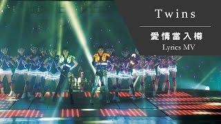 Download Lagu Twins《愛情當入樽》[TWINS #LOL LIVE IN HK] [Lyrics MV] Mp3