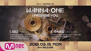 Video [Preview] Wanna One ′0+1=1 (I PROMISE YOU)′ 앨범 미리듣기 MP3, 3GP, MP4, WEBM, AVI, FLV Juni 2018