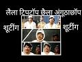 Laila tiptop chhaila anguthachhap  फाँसी सीन की शूटिंग मज़ेदार विडियो