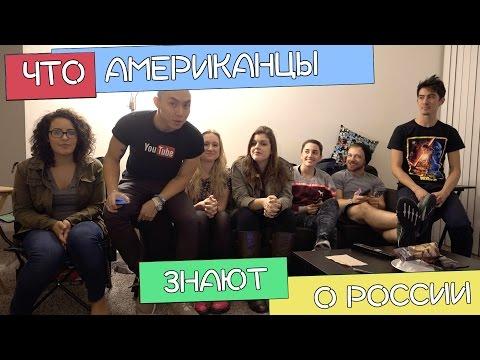 Что Американцы Знают о России - DomaVideo.Ru