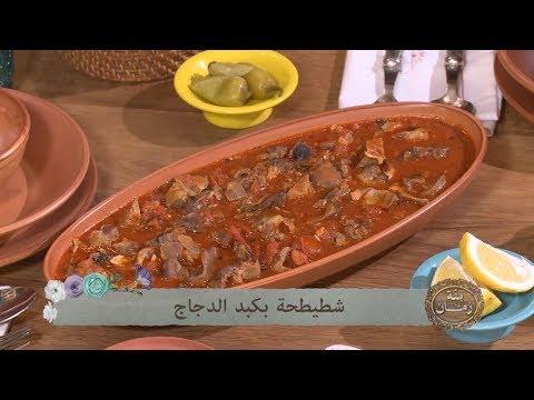 شطيطحة بكبد الدجاج   حريرة / بنة زمان / فطومة عمروش / Samira TV