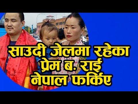 (Prem Bahadur Rai Back to Nepal    साउदी जेलमा रहेका प्रेम बहादुर राई नेपाल फर्किए - Duration: 40 minutes.)