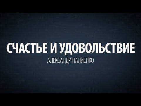 Фрагмент записи встречи с Александром Палиенко. Все официальные видео от Александра Палиенко в одном плей...